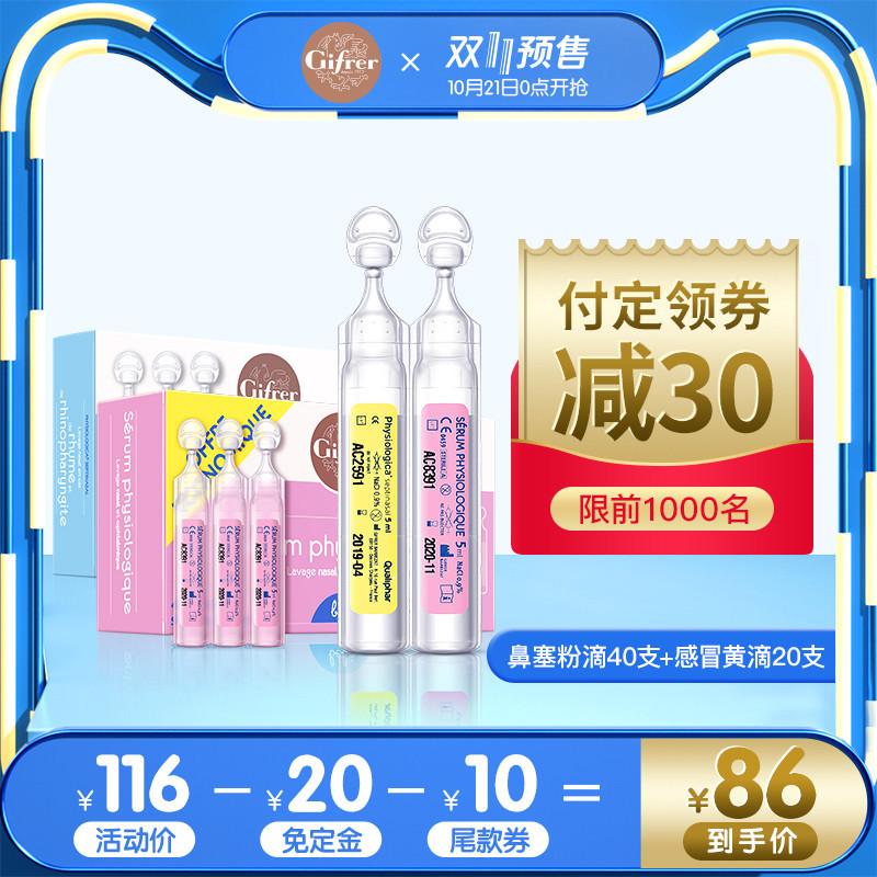 ¥86 【双11预售】Gifrer肌肤蕾深海生理海盐水滴鼻氺感冒婴儿通鼻神器