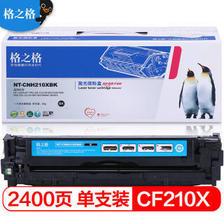 格之格CF210A硒鼓CNH210XBK适用惠普M251n M276n M276nw 佳能LBP7110Cw LBP7100Cn MF628Cw MF823