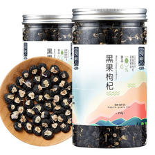 青海黑枸杞250g*2瓶 29.9元包邮(买1送1)