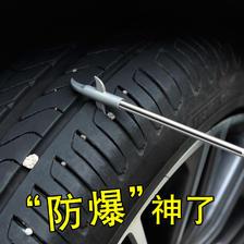 多功能汽车轮胎清石钩  券后5.8元