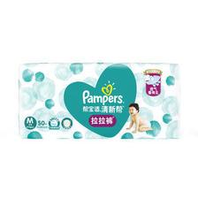 Pampers 帮宝适 清新帮 婴儿拉拉裤 M50片 *2件 115元包邮(合57.5元/件)