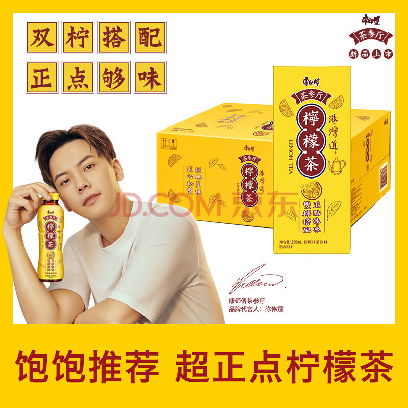 ¥29.9 康师傅茶参厅柠檬茶250ml*24盒柠檬味红茶 正宗港式风味 新品上市饮品饮料整箱装