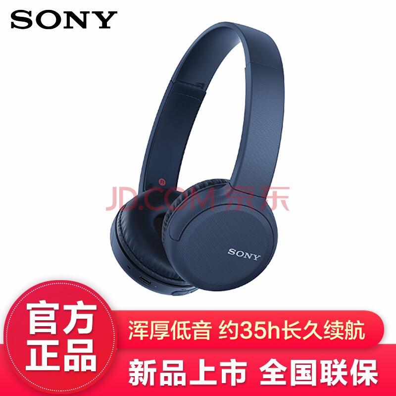 新品发售: SONY 索尼 WH-CH510 头戴式 蓝牙耳机 349元包邮(需69元定金)