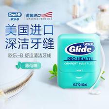 欧乐-B(Oral-B) 舒适深洁牙线 40m 单盒装 *3件 42.84元(合14.28元/件)
