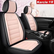 9日0点:Karcle 卡客 四季通用 汽车坐垫 134元包邮(限前500名) ¥134
