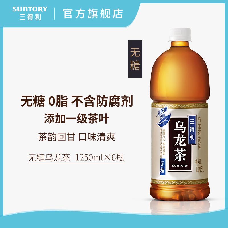 无糖、0脂肪:三得利 乌龙茶 1.25Lx6瓶 59元包邮