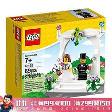 乐高(LEGO)创意小盒 40165 婚礼场景限定 59元