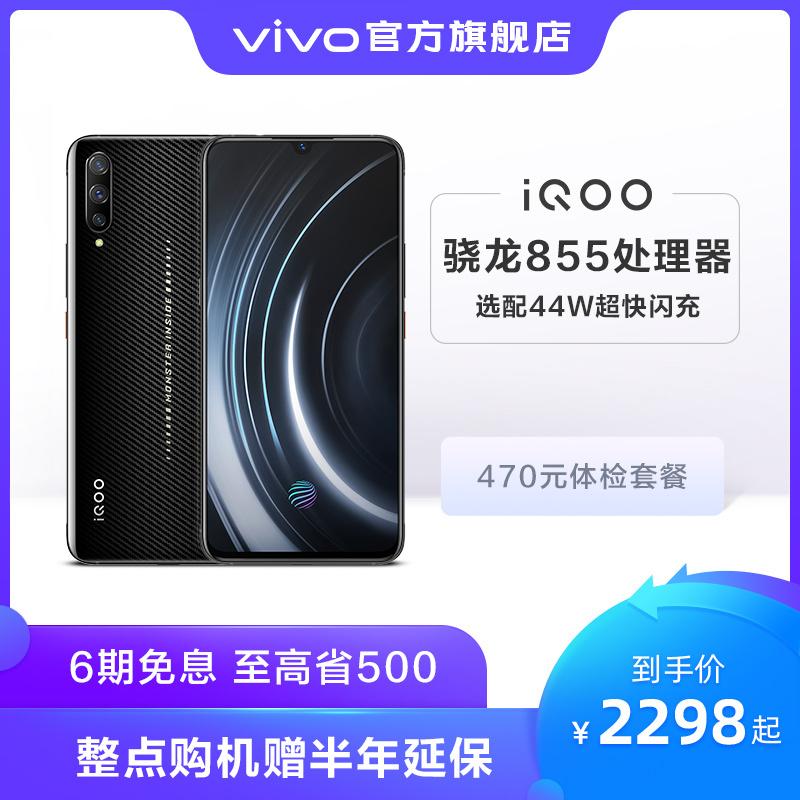 vivo iQOO 智能手机 6GB 128GB 电光蓝 2498元