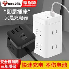 公牛usb插座多用功能小魔方智能创意充电器插排插板带线拖接线板 28.8元