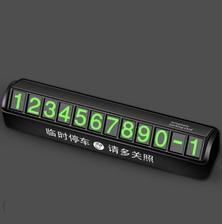 Rosekey 洛饰奇 TCP-002 汽车临时停车牌 6组数字贴 3.8元包邮(需用券) ¥4
