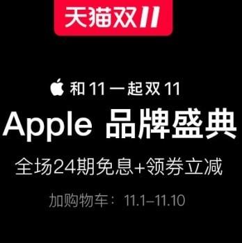领券傍身:天猫Apple官方旗舰店 全场24期免息