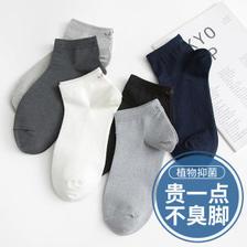 麻尚生 国家专利防臭 汗麻船袜/中筒袜 3双装 莱卡弹力纤维 15.9元包邮