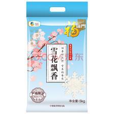 ¥24.25 福临门 雪花飘香 长粒香大米 5kg