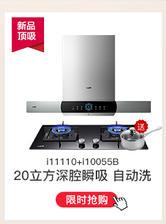 ¥1699 VATTI JSQ23-i12030-16 燃气热水器 16升
