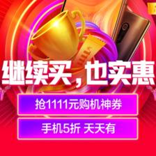 促销活动:京东双11全球好物节继续买也实惠手机及配件会场 手机5折天天有