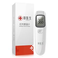 儿童婴儿高精度医用红外线额温枪体 券后¥59