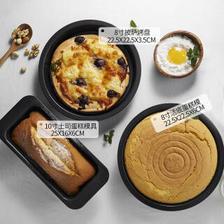 SIMPLY BAKE IT 烘焙模具三件套(10寸吐司模具+8寸披萨烤盘+8寸活底蛋糕模)