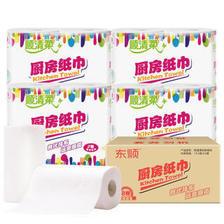 顺清柔卷纸 吸油纸厨房 厨房用纸 吸水纸 加厚擦手纸 厨房纸巾4提*8卷(整