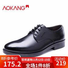 奥康男鞋 正装皮鞋男男士商务正装圆头系带低帮鞋子 黑色 42 131.4元