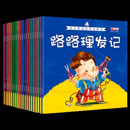 《儿童梦想家职业启蒙绘本》有声版 共10册 19.8元包邮