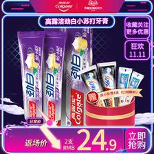 高露洁 劲白小苏打牙膏 120g*2 送牙膏 40g*4 或牙刷 19.9元包邮(需用券)