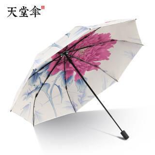 18日0点:天堂伞 晴雨伞太阳伞遮阳伞三折黑胶防晒伞双层伞 牡丹米色732E 69.50