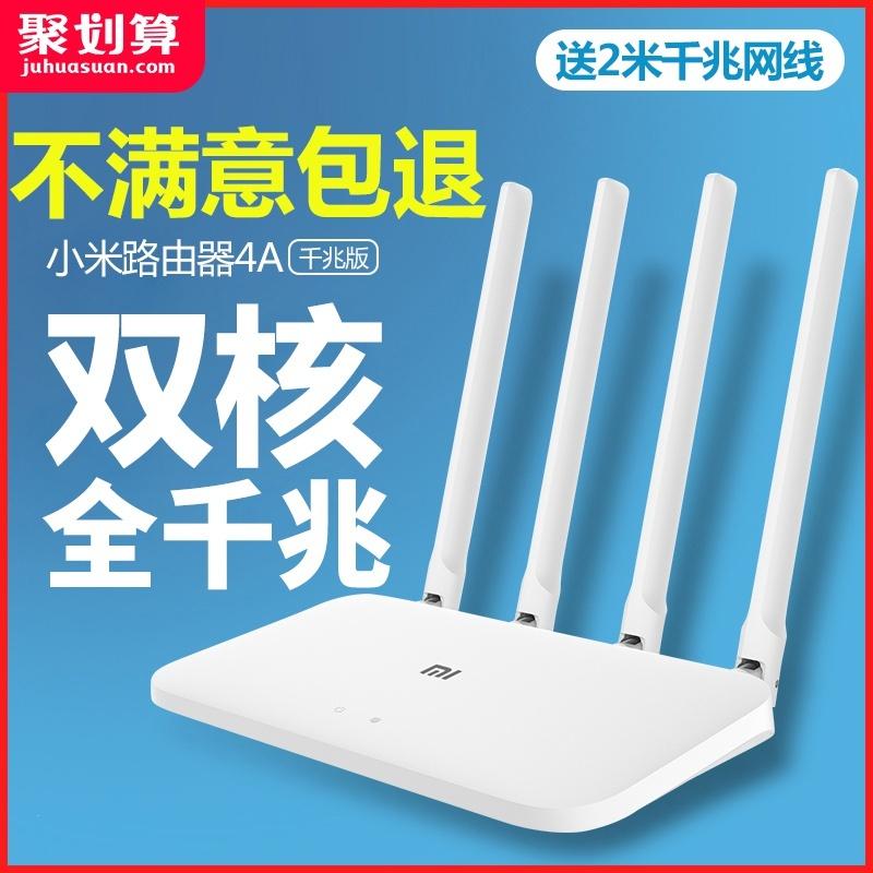 ¥59 小米路由器4A千兆版无线4c家用穿墙王