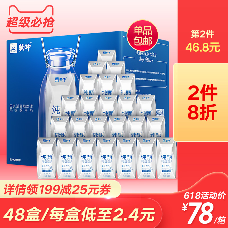 ¥73.9 蒙牛 纯甄常温酸奶 200g*24盒*2箱 + 纯甄 香草口味 200g*16盒*2箱