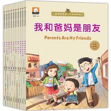 全10册儿童情绪管理与性格培养双语绘本宝宝早教启蒙睡前故事书--做最好的
