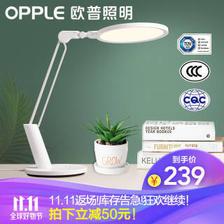 OPPLE/欧普照明 护眼台灯(元睿) 15W 国AA标准 *3 *3件 548元(合182.67元/件)