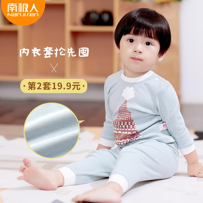 ¥19.9 南极人儿童内衣套装 春秋睡衣
