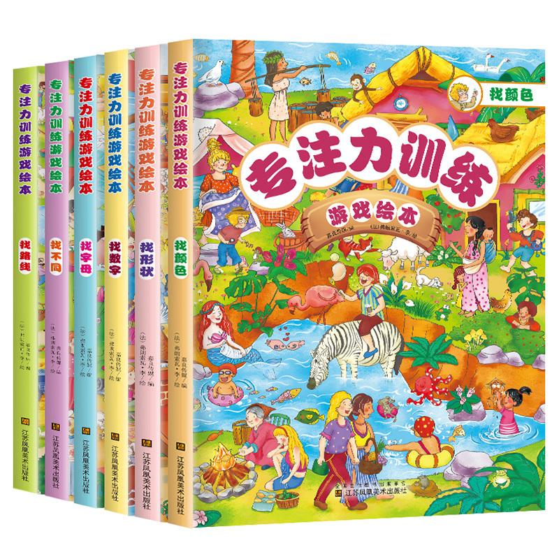 《儿童专注力训练游戏绘本》(全6册)精装纸板书 券后41.8元包邮