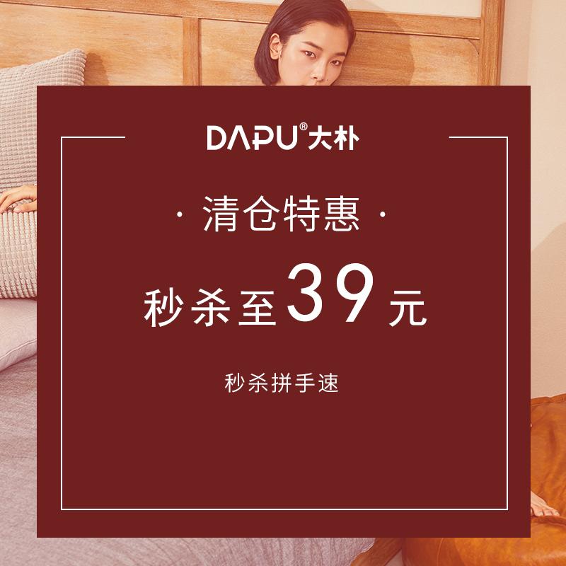 DAPU 大朴 15种N种袜子集合(3/4/5双装) 39元包邮