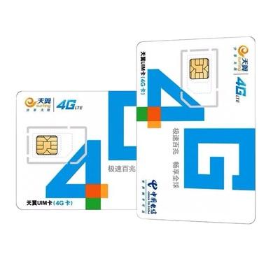 中国电信 电信纯流量上网卡 1元