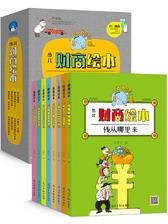 《少儿财商绘本》全8册 59.8元