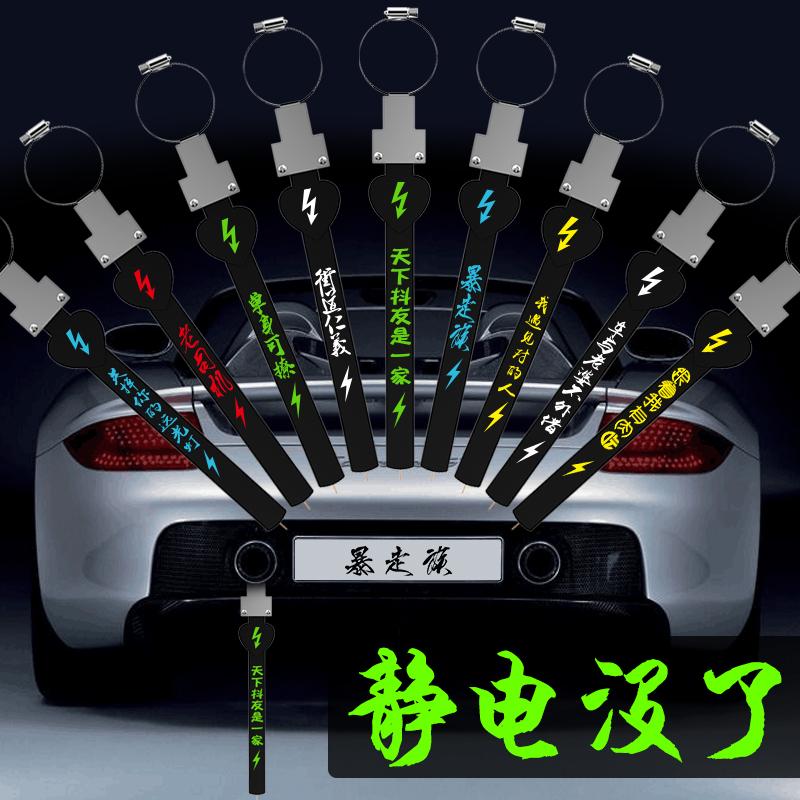 ¥6.8 汽车去除静电带