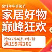 促銷活動:京東618年中購物節家居會場 滿199減100'