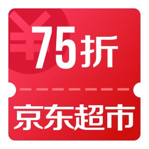 京东618 领超市75折优惠券
