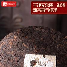 润元昌 云南勐海高山大树春茶普洱熟茶 357g 78元