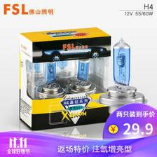FSL佛山照明 晶钻系列 汽车大灯 卤素灯2只装 H4 12V 60/55W *2件 29.8元(合14.9元/