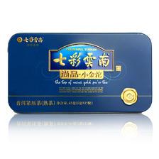七彩云南 普洱茶 熟茶 尚品小金沱 原味醇香 迷你小沱茶 45克*10盒  券后165元