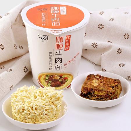 和厨 经典咖喱牛肉面 冻干面 71g*6杯 25.9元包邮(需用券) ¥26