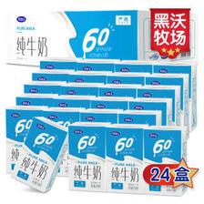 完达山纯牛奶原味全脂高温灭菌生牛乳小白方砖盒装早餐奶整箱量贩装250ml×