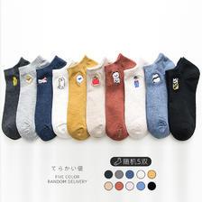 情侣款 男女纯棉中筒袜子5双装 券后6.9元