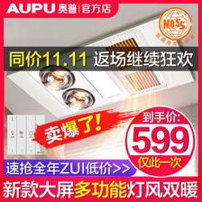 AUPU 奥普 HDP5221A 三合一家用嵌入式风暖灯暖浴霸灯 599元