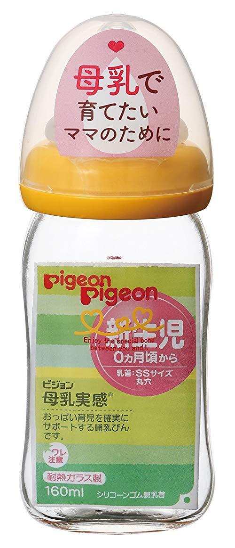 Pigeon 贝亲 母乳实感奶瓶 耐热玻璃制品 橘黄色 160ml 婴儿奶瓶 支持母乳喂养 63.51元