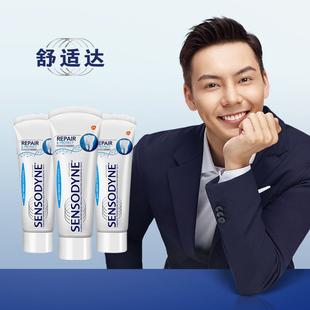 舒适达 抗敏感修复牙膏100g*3支 券后¥100
