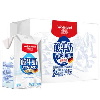 德国进口酸奶 德亚(Weidendorf)常温原味酸牛奶 200ml*24盒 整箱装 京东自营 80.1元