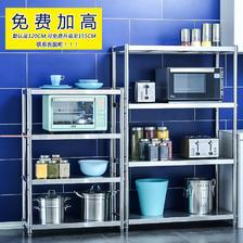 厨房不锈钢置物架4层多层微波炉烤箱架子收纳储物架落地架  券后122.26元