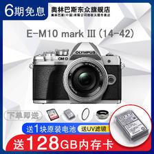 奥林巴斯(OLYMPUS) OM-D E-M10 Mark III 无反相机 单机身 3199元